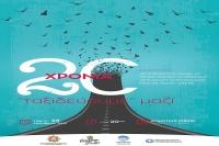 Εκδήλωση του Κέντρου Πρόληψης Π.Ε. Λάρισας-Ο.ΚΑ.ΝΑ.  για τα 20 Χρόνια Λειτουργίας